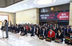 [포토]한국당, '국회 로텐더홀에서 비상의원총회'