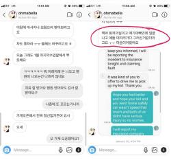"""김수민 작가 측, 윤지오 '교통사고' 메시지 공개...""""사기혐의 고발"""""""