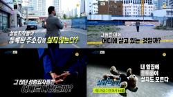'국민 안전 VS 범죄자 초상권'..조두순 얼굴 공개