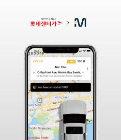 모빌리티 블록체인 엠블, 롯데렌터카와 베트남 차량호출 서비스 협업