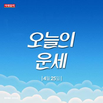 [카드뉴스]소심함을 버리세요…''오늘의 운세''