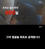"""조두순 얼굴 공개 """"현행법상 문제될 것이라 생각했지만..."""""""