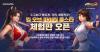 넷마블, '더 킹 오브 파이터즈 올스타' 구글플레이 체험판 공개