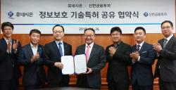 신한금투, 휴네시온과 정보보호 기술특허 공유협약 체결