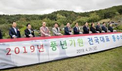 """김인식 농어촌공사 사장, '풍년 기원' 통수식 참석.. """"가뭄대비 강화"""""""