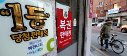 '로또' 등 복권판매 기금, '양극화·고령화' 해결에 선도적 사용