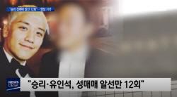 '영장 기각' 승리, 성매매 알선만 12번…유인석 외조모 계좌 이용