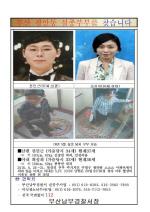 부산 신혼부부 실종 3년째, '용의자' 남편 前여친 찾아갔지만...