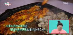 """남한산성 오리로스, 이영자 """"가지 마""""라고 해도 누리꾼 """"아! 거기~"""""""