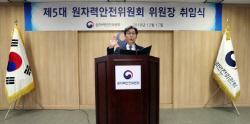 엄재식 원안위원장, '제44차 국제원자력규제자협의회' 참석
