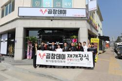 폐광지역 식당 살리기 '정태영삼 맛캐다' 참여식당 모집