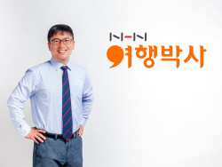NHN여행박사, 박임석 신임 대표이사 선임