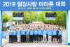 철강인 4000명 한자리에…화합·협력 다짐