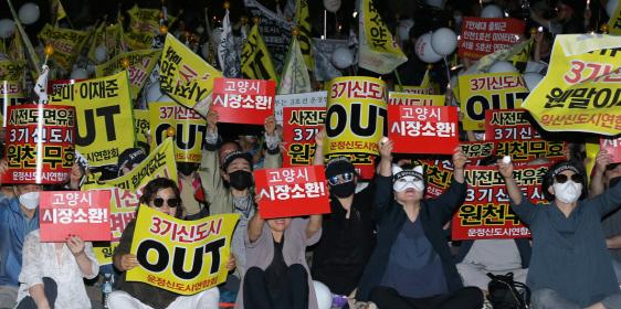 '3기 신도시 반대'…일산·파주民 5000명 모인 까닭은