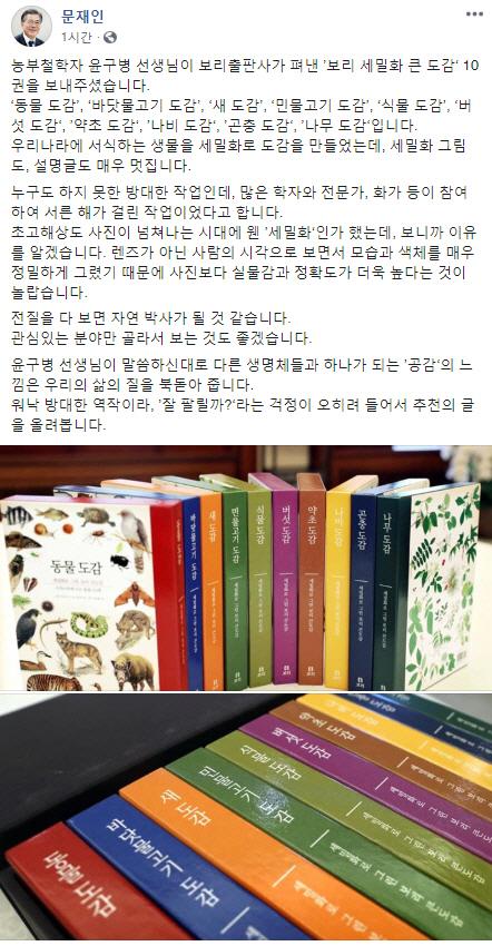 """文대통령, """"잘 팔릴까"""" 걱정에 추천한 책"""