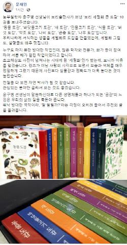 """文대통령 """"다보면 자연박사 될것""""…윤구병 도감집 추천"""