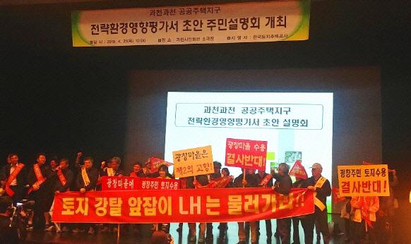 3기 신도시 발표에 성난 수도권 민심