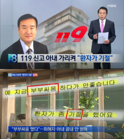 """'아내 살해' 유승현, 119신고 녹취록…""""환자 기절"""""""