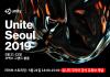 아이펀팩토리, '유나이트 서울 2019' 공식 후원