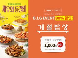 계절밥상, 천원의 행복 이벤트...'2명 중 1명 9000원 할인 효과'
