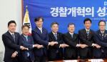 당정청, 국가수사본부 신설… 경찰권력 비대화 차단(종합)