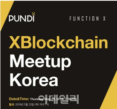 블록체인 결제정산 펀디엑스, 23일 논스에서 밋업 개최