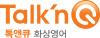 대교 '톡앤큐화상영어' 서비스 확대 운영