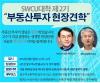 미국 SWCU 대학교와 함께하는 '홍대상권 현장견학'