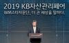 KB금융, WM스타자문단과 함께하는 '2019 KB 자산관리 페어' 개최