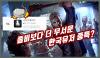 [노기자의 인스턴트 3분리뷰](17)라이프애프터-정작 게임이 생존하지 못한 이유(영상)