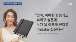 다이어리~친오빠 녹취까지…사라진 장자연 기록들