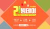 """티몬, 매달 21일 '리빙데이'…""""생활용품 500여종 온라인 최저가"""""""