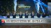 [이데일리N] '2019 대한민국전기안전대상 개최'…총 47명 훈·포장 수여