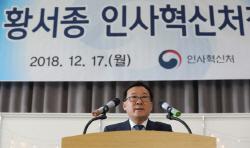 [단독]'철밥통' 공무원 호봉제 깬다…직무급제 추진