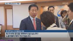 """이석채 """"저렇게 KT 돕는데 (김성태)딸 정규직으로"""""""