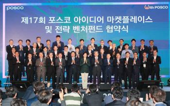 중기부-포스코, '벤처투자 1조원' 협약