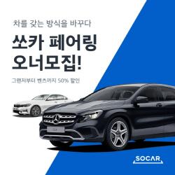 쏘카, 새로운 방식의 차량공유 서비스 '쏘카 페어링' 선보여