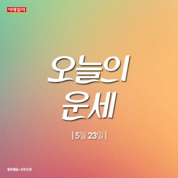 [카드뉴스]완벽한 기분전환…''오늘의 운세''