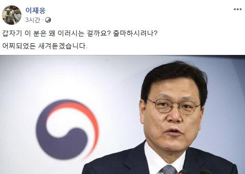 """이재웅 """"최종구, 국민인 나를 공개 비판하다니""""..이찬진 """"부총리는?"""""""