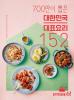 오징어볶음·소고기 장조림…韓 대표요리 레시피 출간