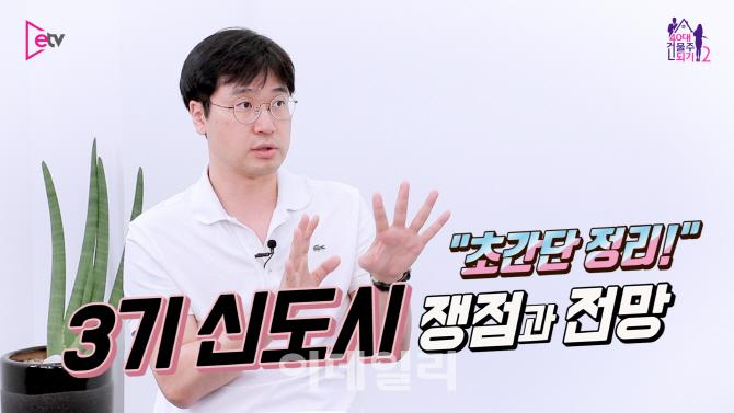 '초간단 정리' 3기 신도시 쟁점과 전망 (영상)