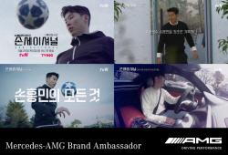 메르세데스-AMG 홍보대사에 손흥민 선수 선정