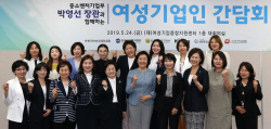 [포토]여성기업인 파이팅!