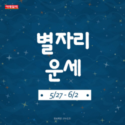 [카드뉴스]2019년 5월 마지막 주 '별자리 운세'