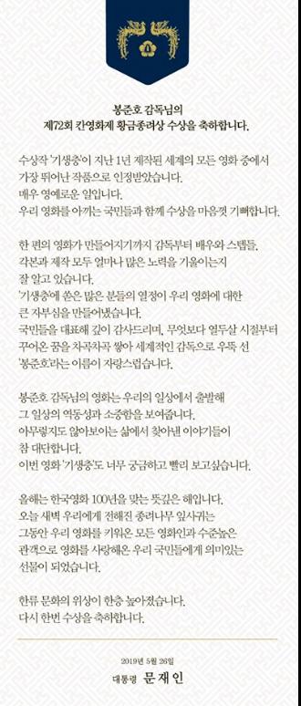 """文대통령 """"봉준호 감독 자랑스럽다…'기생충' 빨리 보고 싶다"""""""
