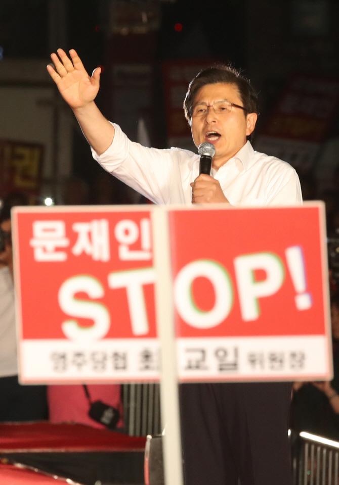 """黃 '민생지옥'…""""국민모독""""vs""""무지몽매 현실인식"""""""
