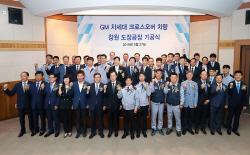 한국GM, 창원 도장공장 착공…차세대 글로벌 제품 생산