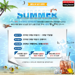 타이어뱅크, 여름 휴가지 추천 이벤트 진행