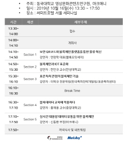 동국대-마크애니, 16일 블록체인 기술 세미나 개최