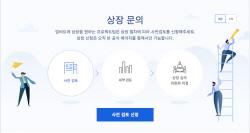 업비트, 암호화폐 상장 사전검토 메뉴 신설